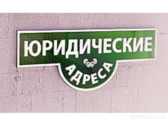 Оформление юридического адреса в Днепропетровске