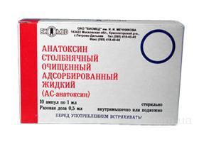 Продам Анатоксин столбнячный очищенный адсорбированный жидкий (АС-анатоксин)