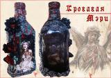 Подарочная бутылка Кровавая Мэри, подарок в стиле фэнтези