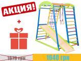 Акция! Детский спортивный уголок, игровой спорткомплекс Sport Kroha mini для раннего развития + подарок!