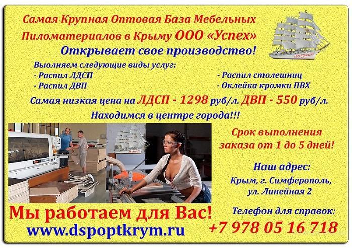 Заниженая цена на ЛДСП и качественный распил в Крыму
