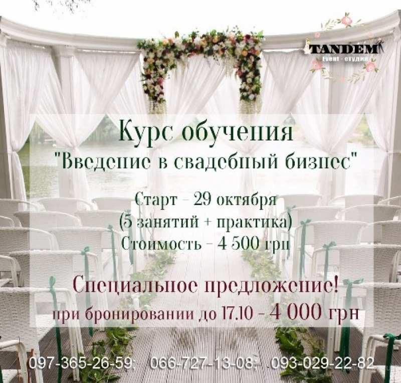 Обучение - курсы свадебного декора