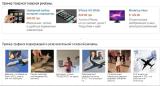 Тизерная реклама сайтов и групп