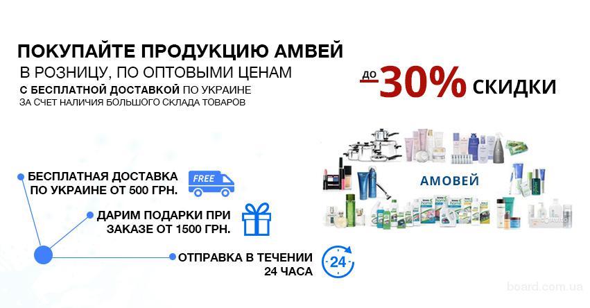Продукцию Амвей в розницу по оптовым ценам -30%