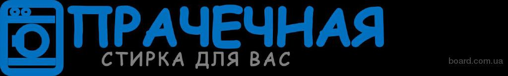 Прачечная №1 в Харькове