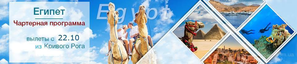 Египет из Кривого Рога