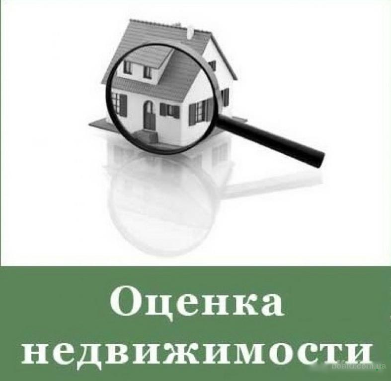 Оценка недвижимости Одесса выгодное предложение