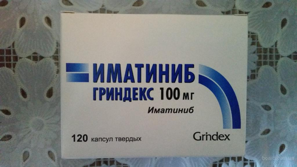 Иматиниб Гриндекс ( аналог Гливека )  (продам)