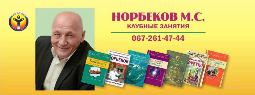 Норбеков М.С. Клубные занятия в Киеве!