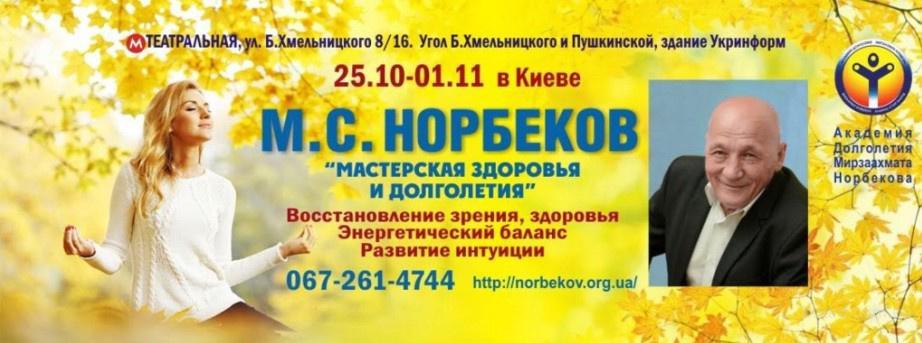 25.10.-01.11.2016. Норбеков М.С. Курс «Мастерская здоровья и долголетия» в Киеве!