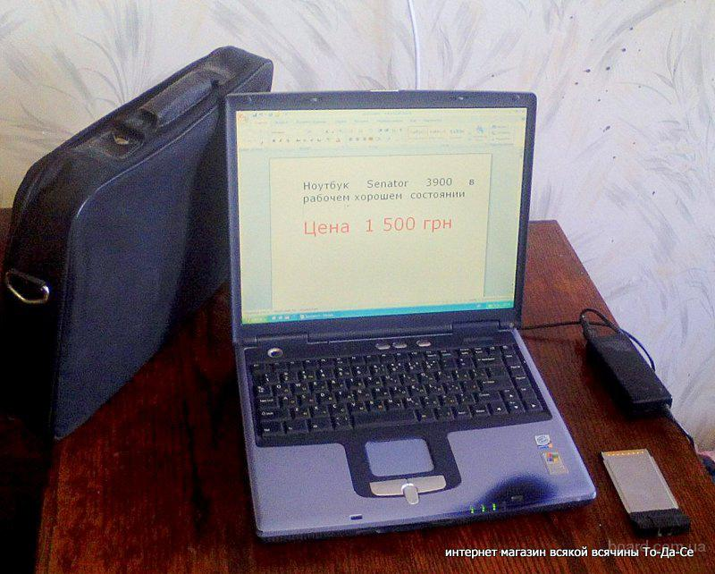 Ноутбук Senator 3900 бу