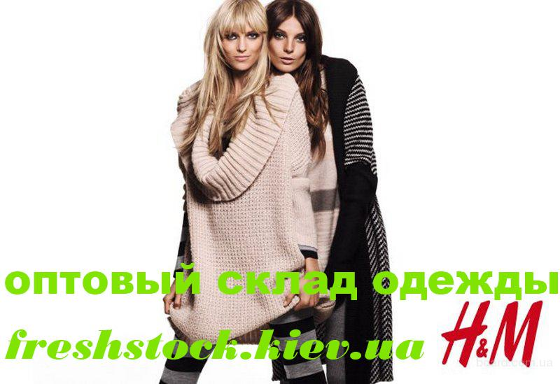 Осенне-зимняя одежда H&M оптом!