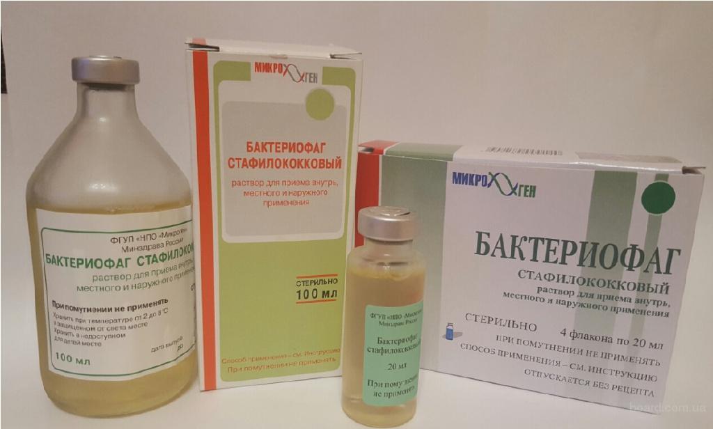 Бактериофаг стафилококковый  20мл № 4. и 100мл №1    Микроген (Россия)