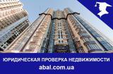 Юридическая проверка квартиры при покупке в Киеве