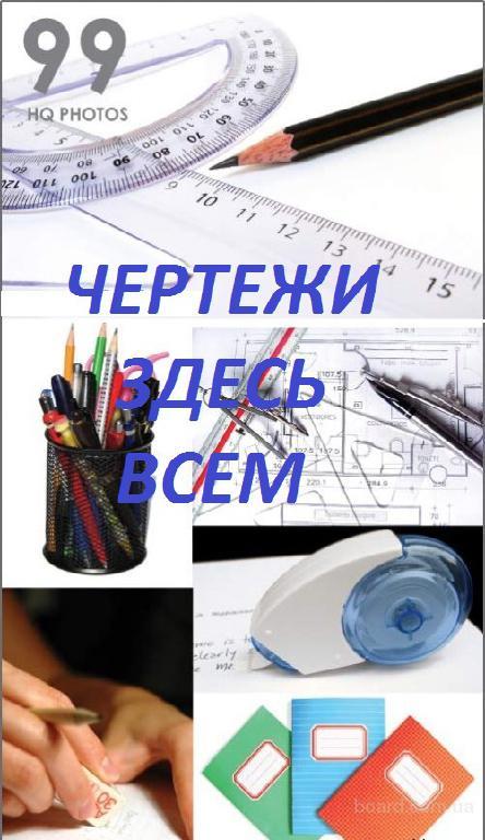 оформление архитектурных чертежей.рабочих чертежей гост.оформление чертежа красноярск в красноярске