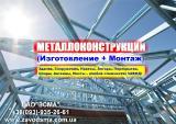 Металлоконструкции цена за тонну