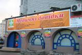 Печать баннеров Киев (Позняки, Осокорки, Харьковский)