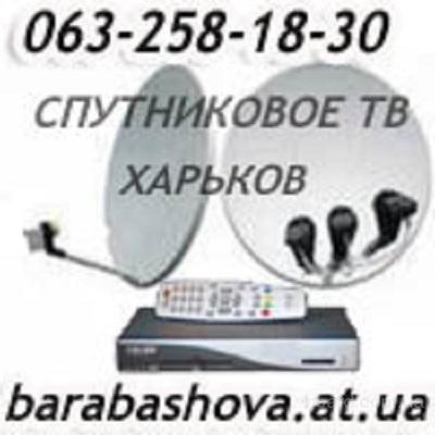 Спутниковая антена Харьков установка нас