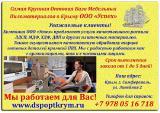 Распиловка и ДСП по низкой и выгодной цене со склада в Крыму