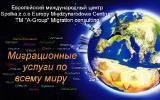 Имиграционные услуги