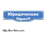Юридический адрес в Киеве и области