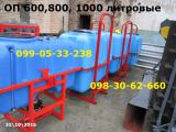 Опрыскиватели ОП-600(800,-1000 литров