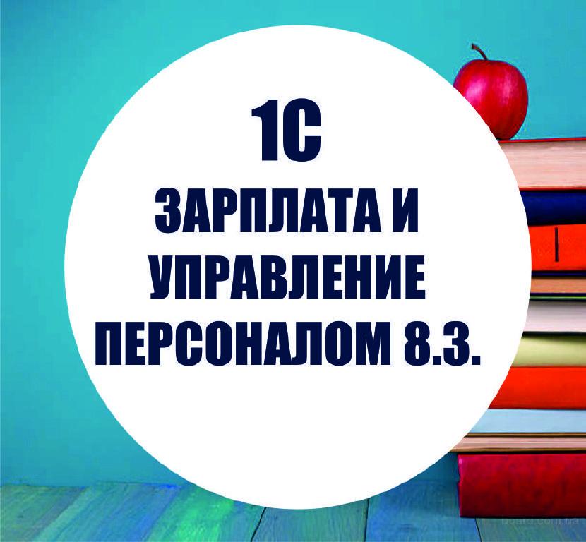 Курс 1С:Предприятие 8.3 Зарплата и управление персоналом