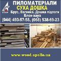 Киев ООО Аполло Доска 2016 столярная сухая