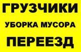 Услуги; профессиональных грузчиков! Оперативно. Киев