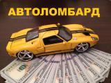 автоломбард деньги под залог авто с правом вождение!