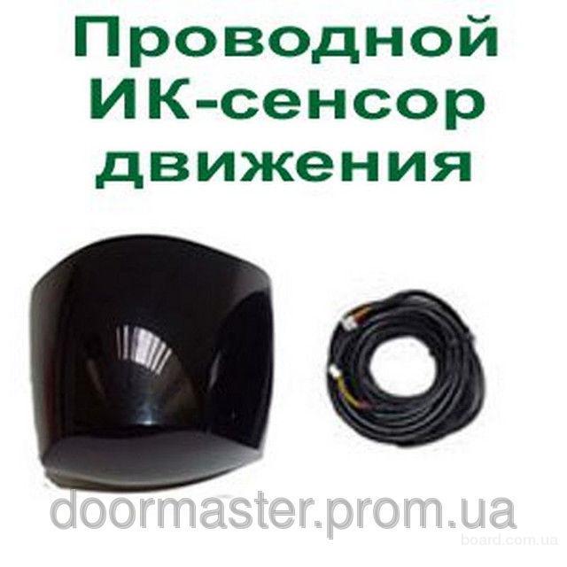 Датчик для автоматических раздвижных дверей