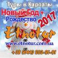 Туры в Карпаты Новый Год и Рождество 2017 Этнотур