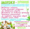 Здоров'я – найцінніший дар природи! Запрошуемо на цікаві безкоштовні лекції по здоров'ю