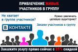 Реклама раскрутка продвижение групп пабликов вконтакте