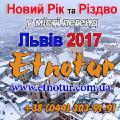 Новый год 2017 во Львове Этнотур Киев