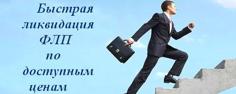 Перерегистрация или ликвидация ООО, ЧП, ФЛП
