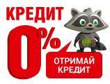 Кредит на карту до 3000 гривен на 30 дней под 0%