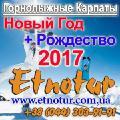 Горнолыжные туры 2017 Карпаты Новый Год Рождество