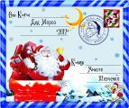 Письмо от Деда Мороза – самый добрый и оригинальный подарок!