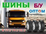Оптом R17,5 R19,5 R22,5 резина б/у для грузовиков, автобусов