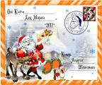 Настоящее Письмо от Деда Мороза, запечатанное сургучной печатью