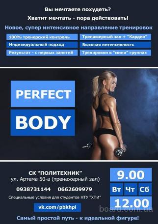 Тренировки по оздоровительному фитнесу и бодибилдингу в Харькове
