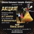 Бальные танцы для детей и возрослых!!