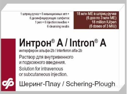 Интрон и сопутствующие лекарства с доставкой к двери
