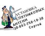 Недорого оборудование спутниковое в Харькове продажа монтаж установка