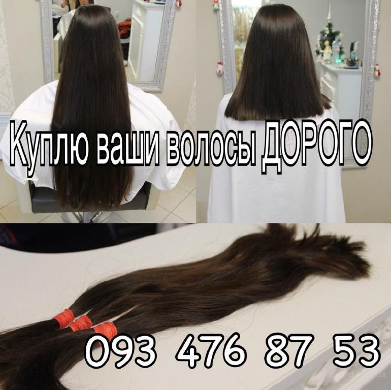 Скупка волос Украина