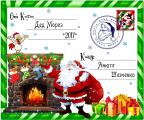 Лист від Діда Мороза - казковий новорічний подарунок для Вашої дитини
