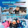 Зимові канікули разом з дитячим табором ProfyCamp