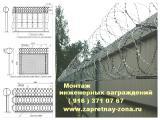 Колючая проволока Егоза во Владимире . Монтаж , поставка.