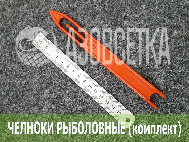 Рыболовный челнок (игличка) из специального полиэтилена, комплект 4 шт. - продам. Цена 24 грн. купить Рыболовный челнок (игличка